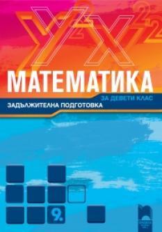 Математика за 9. клас задължителна подготовка (ново издание 2012)