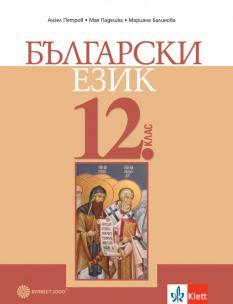Български език за 12. клас - ЗП