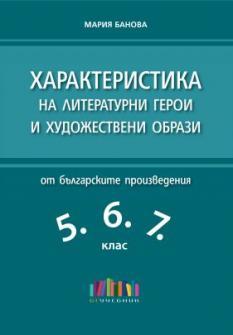 Характеристика на литературни герои и художествени образи от българските произведения в 5., 6. и 7. клас