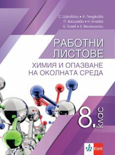 Работни листове по химия и опазване на околната среда за 8. клас