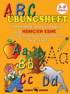 Упражнителна тетрадка по немски език за 1.- 2. клас