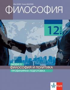 Философия за 12. клас, модул 5 за профилирана подготовка. Философия и политика