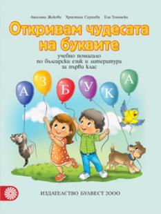 Откривам чудесата на буквите - помагало по български език и литература за 1. клас