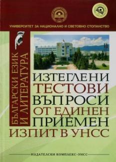 Изтеглени тестови въпроси от единен приемен изпит в УНСС по български език и литература