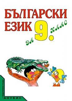 Български език за 9 клас