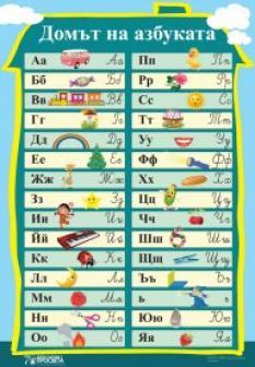 Учебно табло - Домът на азбуката