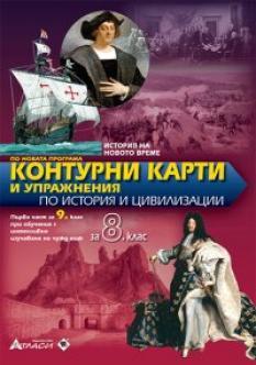 Контурни карти по история и цивилизации за 8. клас
