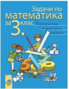 Задачи по математика за 3. клас. Упражнения и домашни работи