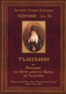 Светител Теофан Затворник. Творения, том 18. Тълкувание на Послание на свети апостол Павел до Галатяни