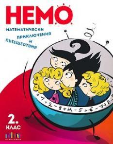 Немо - математически приключения и пътешествия за 2. клас