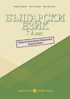 Помагало по български език за 7. клас ЗИП