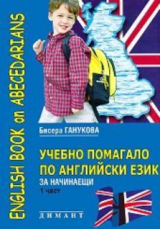 Учебно помагало по английски език за начинаещи - предучилищна група и 1. клас (1-ва част)
