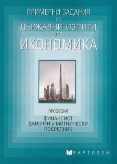 Примерни задания за държавни изпити по икономика:  професия ФИНАНСИСТ, ДАНЪЧЕН И МИТНИЧЕСКИ ПОСРЕДНИК