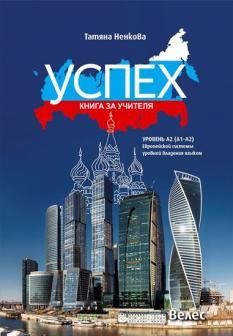 Успех - книга за учителя по руски език за 8. клас - ниво А2
