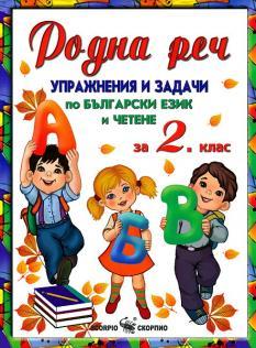 Родна реч: упражнения и задачи по български език и четене за 2. клас