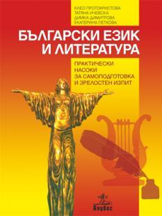 Български език и литература: практически насоки за самоподготовка и зрелостен изпит