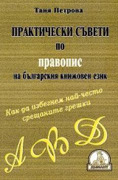 Практически съвети по правопис на български книжовен език