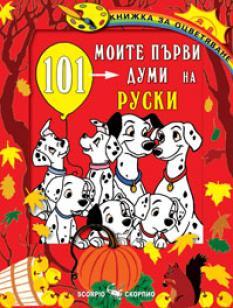 Моите първи думи на руски език. 101 думи на руски език.
