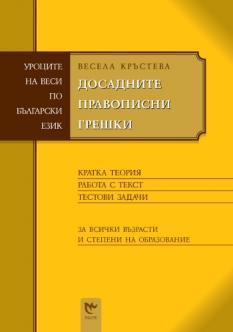 Уроците на Веси по български език: Досадните правописни грешки.