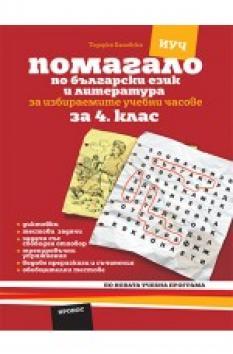 Помагало по български език и литература за 4. клас ИУЧ