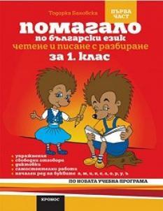 Помагало по български език за 1. клас - I част, 2 вариант (а,м,и,н,е,л,о,р)