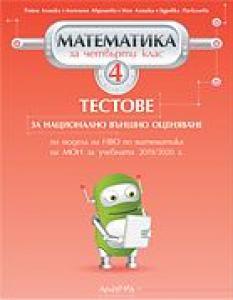 Тестове за национално външно оценяване по математика за 4. клас