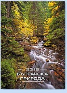 Стенен календар 2019: Българска природа