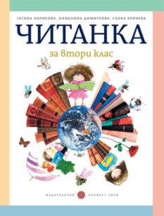 Читанка за 2. клас (Борисова)