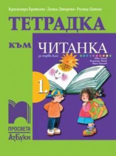 Тетрадка читанка за 1. клас