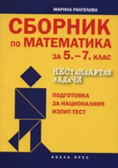 Сборник по математика  5 - 7 клас