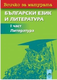 Всичко за матурата: Български език и литература - I част