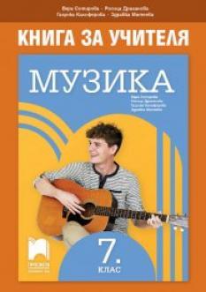 Книга за учителя по музика за 7. клас