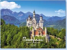 Стенен календар 2019 - Панорами