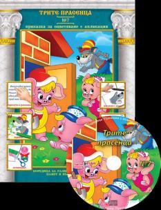 Приказки за оцветяване с апликации 7: Трите прасенца + CD