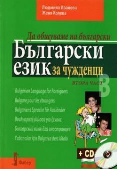 Български език за чужденци - 2. част: Да общуваме на български +CD