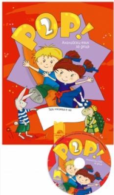 Книга за детето POP! 2
