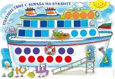 Табло №1 по български език и литература 1. клас (Пътешествие с кораба на буквите)