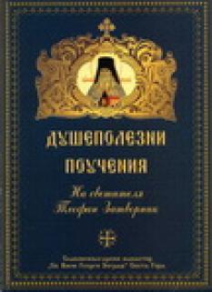 Душеполезни поучения на Светителя Теофан Затворник