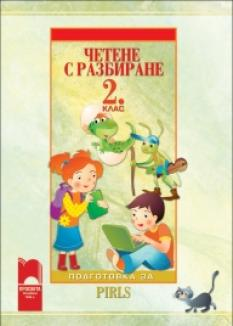 Четене с разбиране за 2. клас. PIRLS