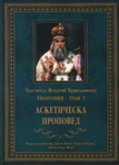 Светител Игнатий Брянчанинов. Творения, том 3. Аскетическа проповед