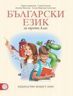 Български език за 3. клас - учебник (Герджикова)