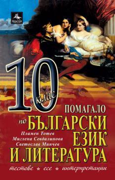 Помагало по български език и литература за 10. клас: тестове, интерпретации, есе