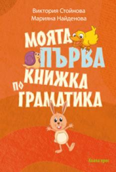 Моята първа книжка по граматика