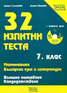 32 изпитни теста за външно оценяване в 7. клас: Математика, Български език и литература + диск