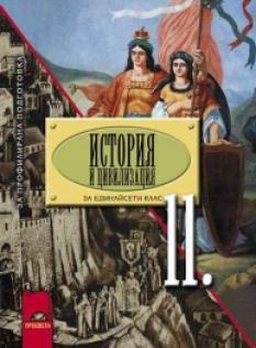 История и цивилизация за 11. клас за профилирана подготовка (старо издание 2012 г.)