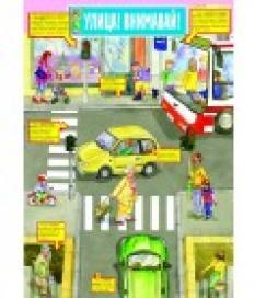 Табло – Внимавай на улицата