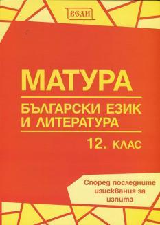 Матура по български език и литература - 12. клас