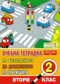 Учебна тетрадка по безопасност на движението по пътищата за 2. голям формат