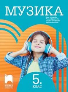 Музика за 5. клас - учебник