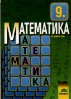 Математика за 9. клас за задължителна подготовка